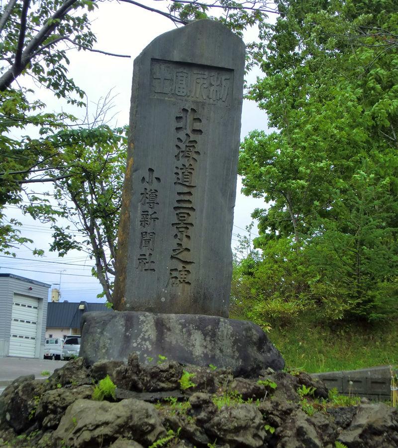 北海道三景之碑