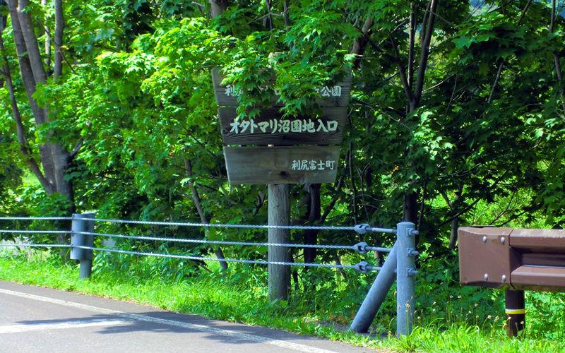 オタトマリ沼園地入り口
