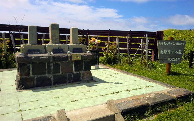 会津藩士の墓