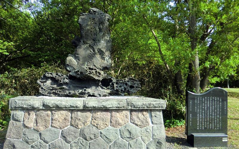 征清記念碑