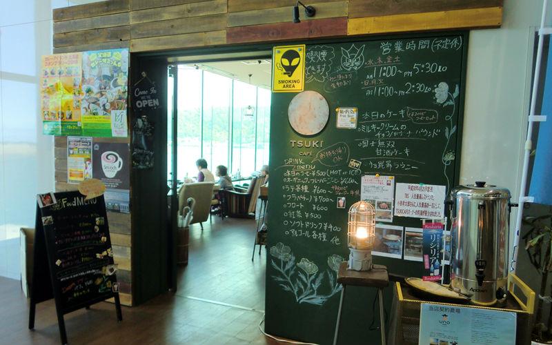 TSUKIカフェ