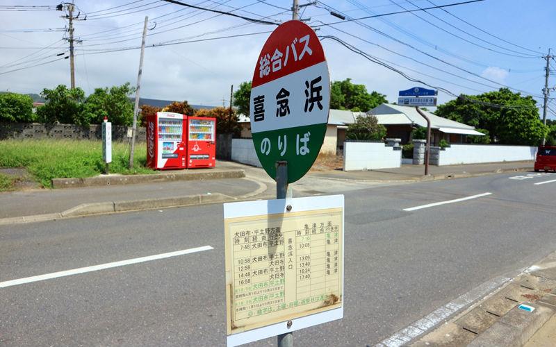 喜念浜バス停